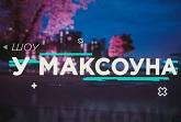Ютуб шоу у Максоуна смотреть