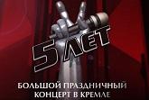 Концерт Шоу ГОЛОС 5 лет смотреть