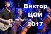 Виктор Цой концерт последний