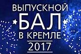 Выпускной бал Кремль 2017