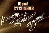 Юрий Степанов документальный фильм 50 лет