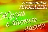 Александра Яковлева документальный