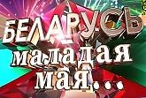 Беларусь 2017 концерт