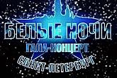 Фестиваль Белые ночи Санкт-Петербурга 2017