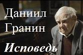 Даниил Гранин документальный