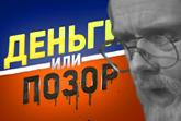 Шоу Деньги или Позор на ТНТ 4