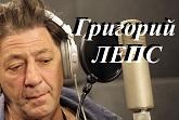 Григорий Лепс 2017 документальный