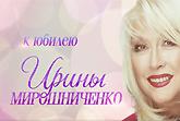 Юбилей Ирины Мирошниченко 2017 смотреть