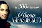 Айвазовский 2017 документальный