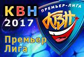 КВН 2017 Премьер-лига
