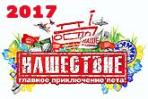 Нашествие 2017 все участники