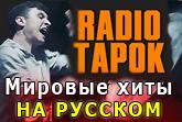 Радио Тапок Radio Tapok на русском