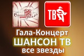 Концерт Шансон Славянский Базар 2017