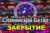 Торжественное закрытие Славянского базара 2017