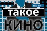 Шоу Такое кино на ТНТ