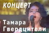 Большой концерт Тамары Гвердцители 2017