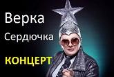 Концерт Верки Сердючки 28.06.2017