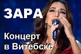 Зара концерт 2017 Беларусь