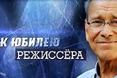 Андрей Кончаловский 2017 юбилей