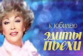 Юбилей Эдиты Пьехи 2017 документальный фильм