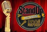Юмористический фестиваль Открытый микрофон