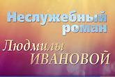 Людмила Иванова Документальный фильм Первый канал
