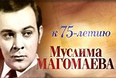 Муслим Магомаев юбилей 2017