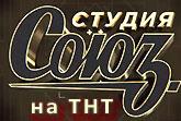 Музыкальное шоу Студия Союз на ТНТ