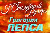 Фестиваль Жара-2017. Григорий Лепс