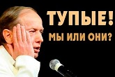 Концерт Задорнова 2017 Тупые мы или они