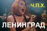 Группа Ленинград - ЧПХ
