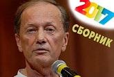Сбрник-концерт Михаила Задорнова
