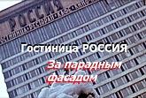 Гостиница Россия. Документальный на Первом