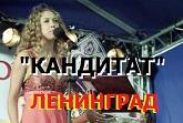 Группа Ленинград Кандитат