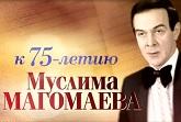Концерт к юбилею Мусдима Магомаева Первый канал 2017