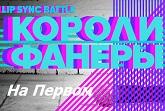 Шоу Короли фанеры на Первом канале