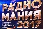 Радиомания-2017 вручение наград концерт