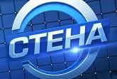 Шоу Стена на канале Россия
