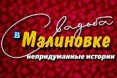 Свадьба в Малиновке. Непридуманные истории, Документальный фильм