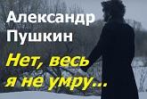 Александр Пушкин 2017