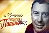 К юбилею Анатолия Папнова документальный фильм 2017