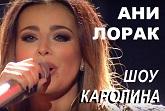 Ани Лорак концерт 2017 смотреть