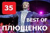 Best of Плющенко шоу