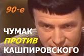 Чумак против Кашпировского 2017