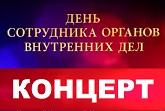 Концерт День МВД 2017