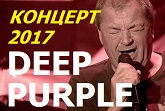 Deep Purple концерт 2017