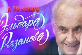 Юбилей Эльдара Рязанова 2017 документальный
