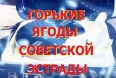ТВЦ Горькие ягоды советской эстрады