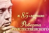 Концерт Роберт Рождественский 2017 смотреть