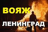 Группа Ленинград Вояж клип